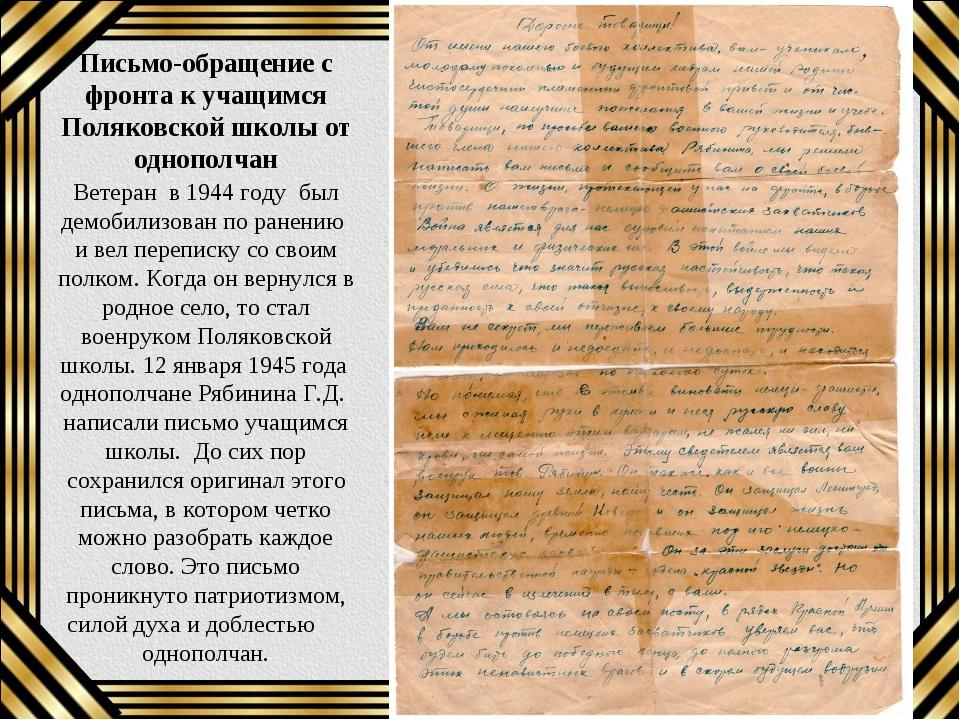 Письмо-обращение с фронта к учащимся Поляковской школы от однополчан Ветеран...