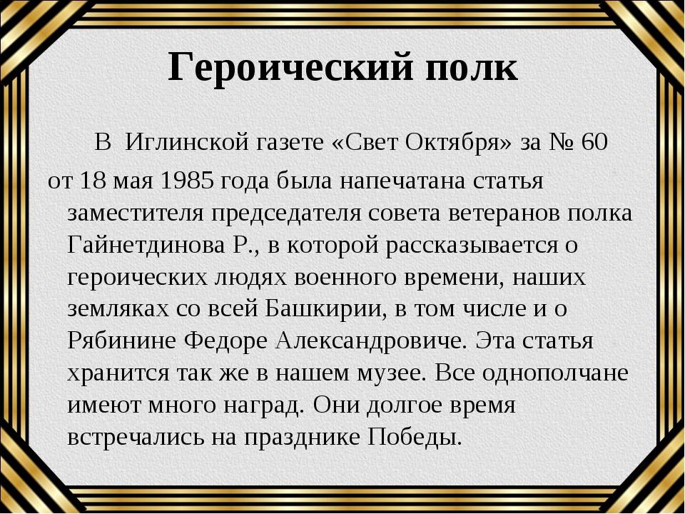 Героический полк В Иглинской газете «Свет Октября» за № 60 от 18 мая 1985 год...