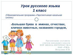 Презентацию составила учитель начальных классов НОУ ШКОЛА-ИНТЕРНАТ №14 ОАО «Р