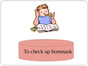 To check up hometask