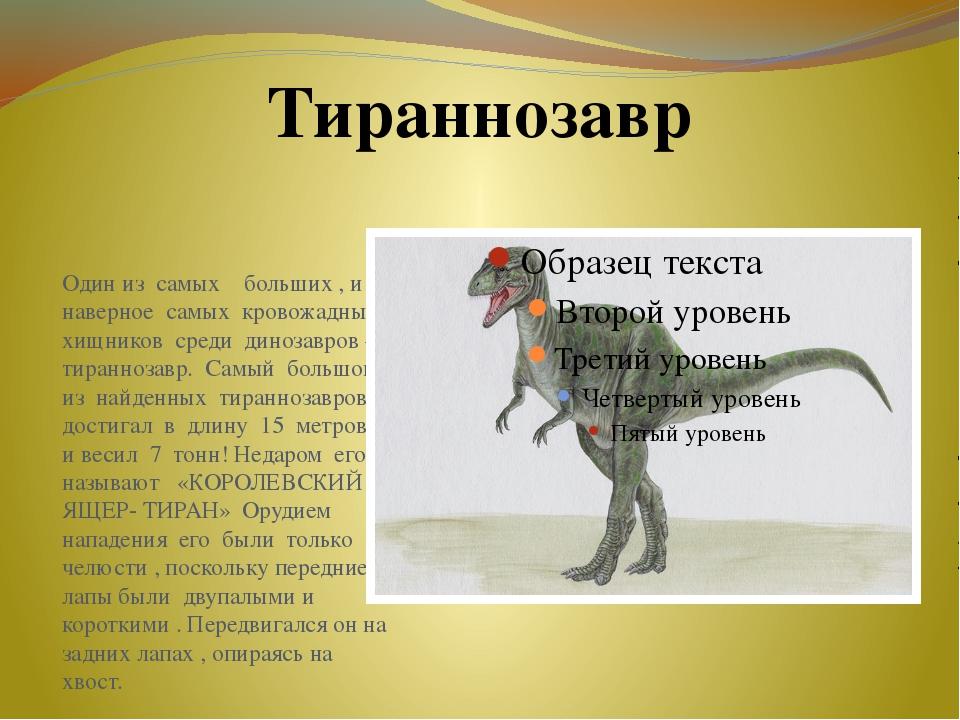 Один из самых больших , и наверное самых кровожадных хищников среди динозавро...