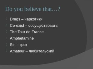 Do you believe that…? Drugs – наркотики Co-exist – сосуществовать The Tour
