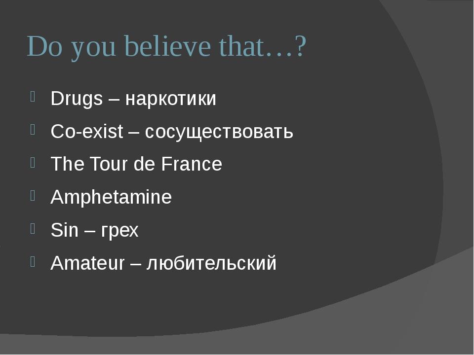 Do you believe that…? Drugs – наркотики Co-exist – сосуществовать The Tour...