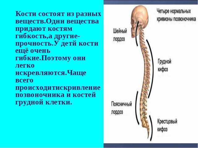 Кости состоят из разных веществ.Одни вещества придают костям гибкость,а друг...