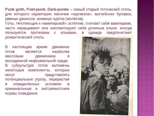 Punk goth, Post-punk, Dark-punks – самый старый готический стиль, для которог...
