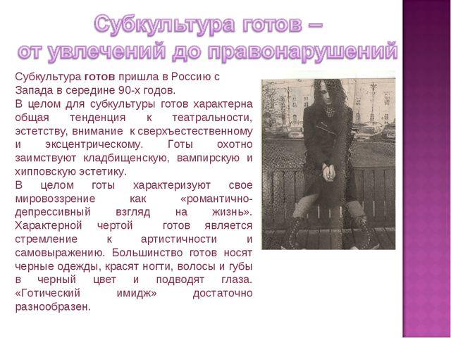 Субкультура готов пришла в Россию с Запада в середине 90-х годов. В целом для...