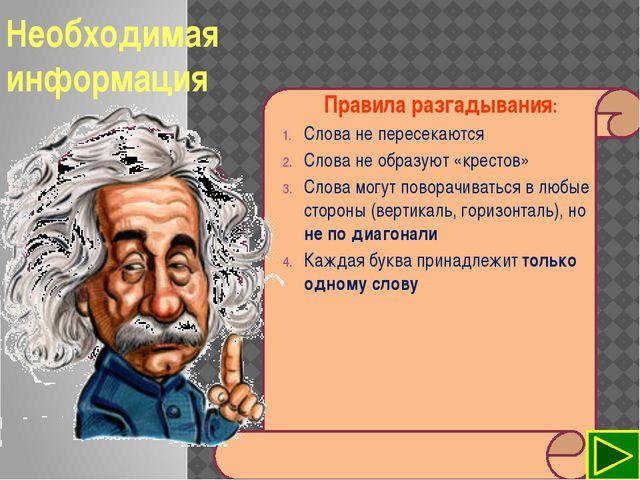 Необходимая информация Правила разгадывания: Слова не пересекаются Слова не...