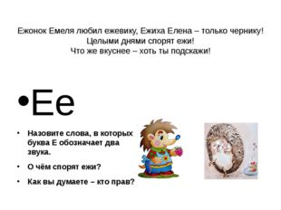 Ежонок Емеля любил ежевику, Ежиха Елена – только чернику! Целыми днями спорят