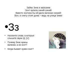 Зайка Зина в магазине Зонт купила синий-синий! Вместо зонтика бы ей дали вале