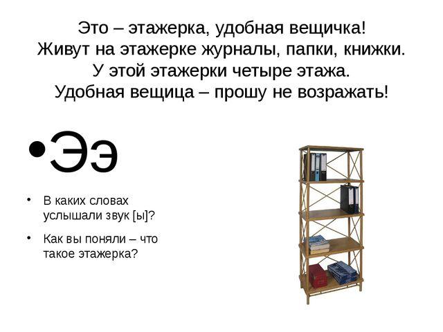 Это – этажерка, удобная вещичка! Живут на этажерке журналы, папки, книжки. У...