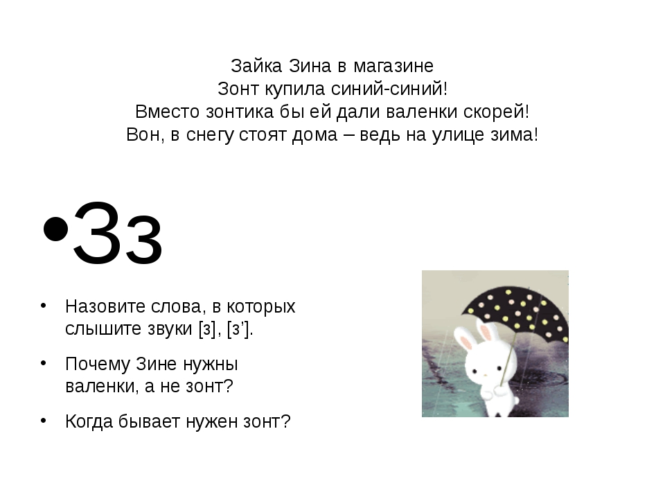 Зайка Зина в магазине Зонт купила синий-синий! Вместо зонтика бы ей дали вале...