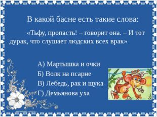 В какой басне есть такие слова: «Голубушка, как хороша!» А) Слон и Моська Б)