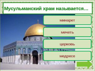 Переход хода! минарет Верно! Молодец! мечеть Переход хода! церковь Мусульманс