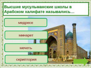 Переход хода! минарет Верно! Молодец! медресе Переход хода! мечеть Высшие мус