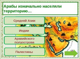 Переход хода! Индии Верно! Молодец! Аравийского полуострова Переход хода! Сре