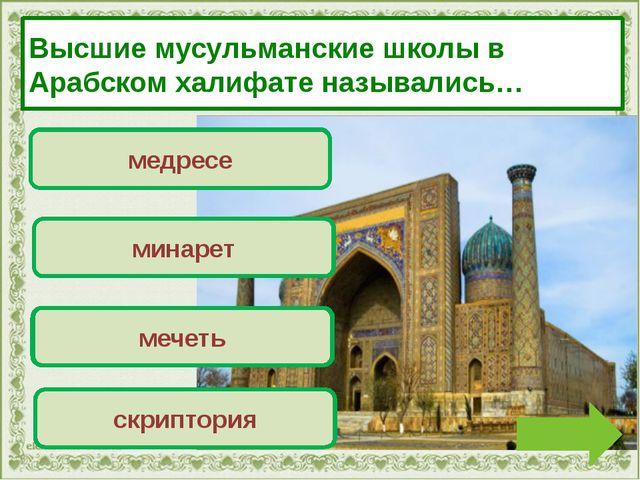 Переход хода! минарет Верно! Молодец! медресе Переход хода! мечеть Высшие мус...