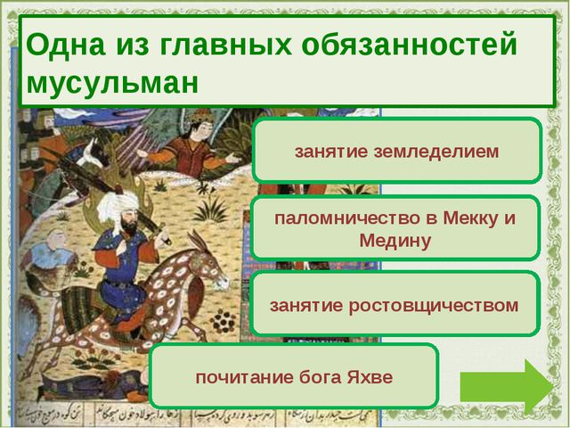 Переход хода! занятие земледелием Молодец! паломничество в Мекку и Медину Пер...