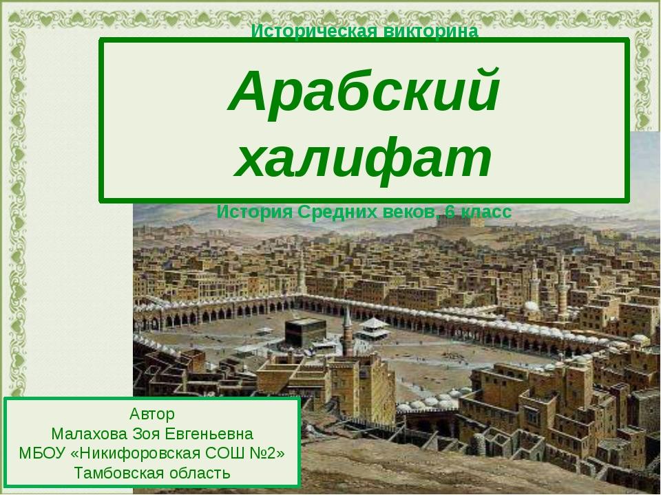 Историческая викторина Арабский халифат История Средних веков, 6 класс Автор...