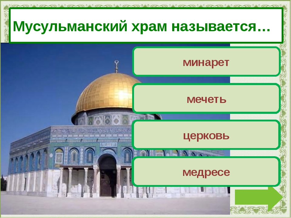Переход хода! минарет Верно! Молодец! мечеть Переход хода! церковь Мусульманс...