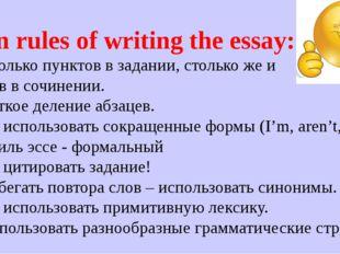 Main rules of writing the essay: Сколько пунктов в задании, столько же и абза
