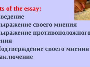 Parts of the essay: 1. Введение 2. Выражение своего мнения 3. Выражение проти