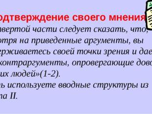 4. Подтверждение своего мнения В четвертой части следует сказать, что, несмот