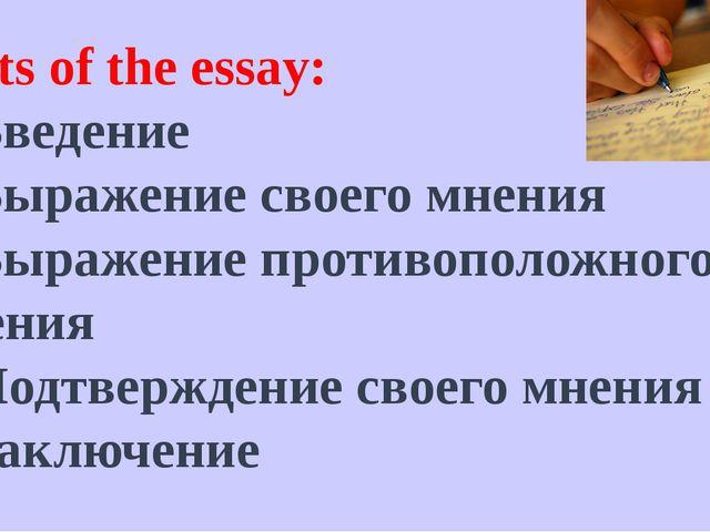 Parts of the essay: 1. Введение 2. Выражение своего мнения 3. Выражение проти...
