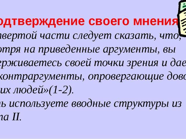 4. Подтверждение своего мнения В четвертой части следует сказать, что, несмот...