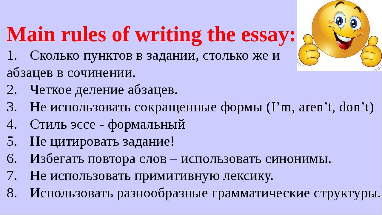 Main rules of writing the essay: Сколько пунктов в задании, столько же и абза...