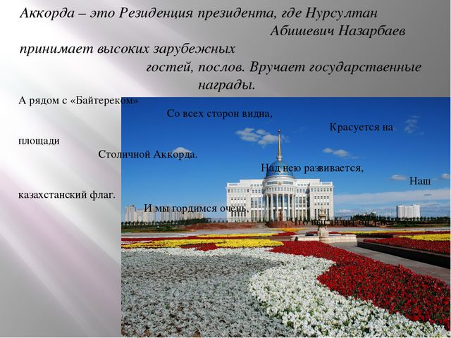 Аккорда – это Резиденция президента, где Нурсултан Абишевич Назарбаев принима...
