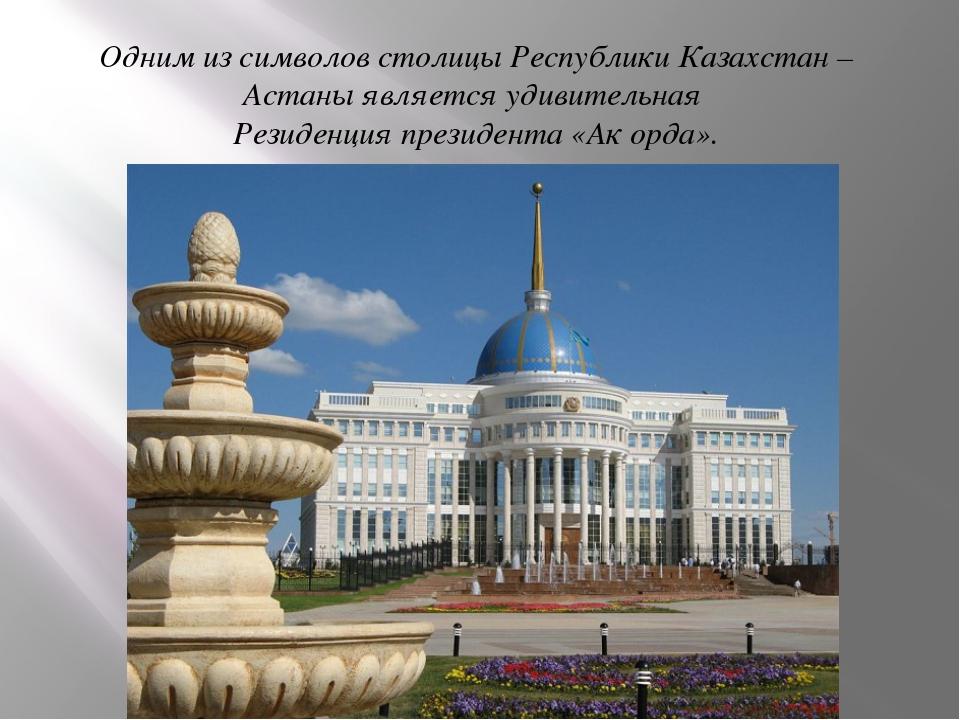 Одним из символов столицы Республики Казахстан – Астаны является удивительная...