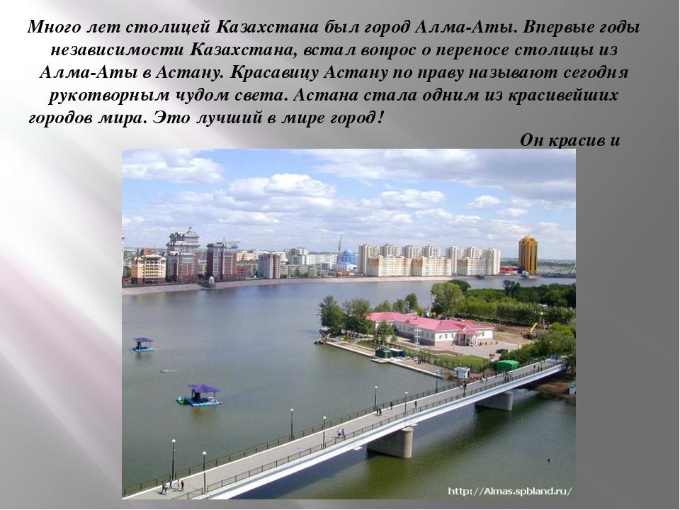 Много лет столицей Казахстана был город Алма-Аты. Впервые годы независимости...