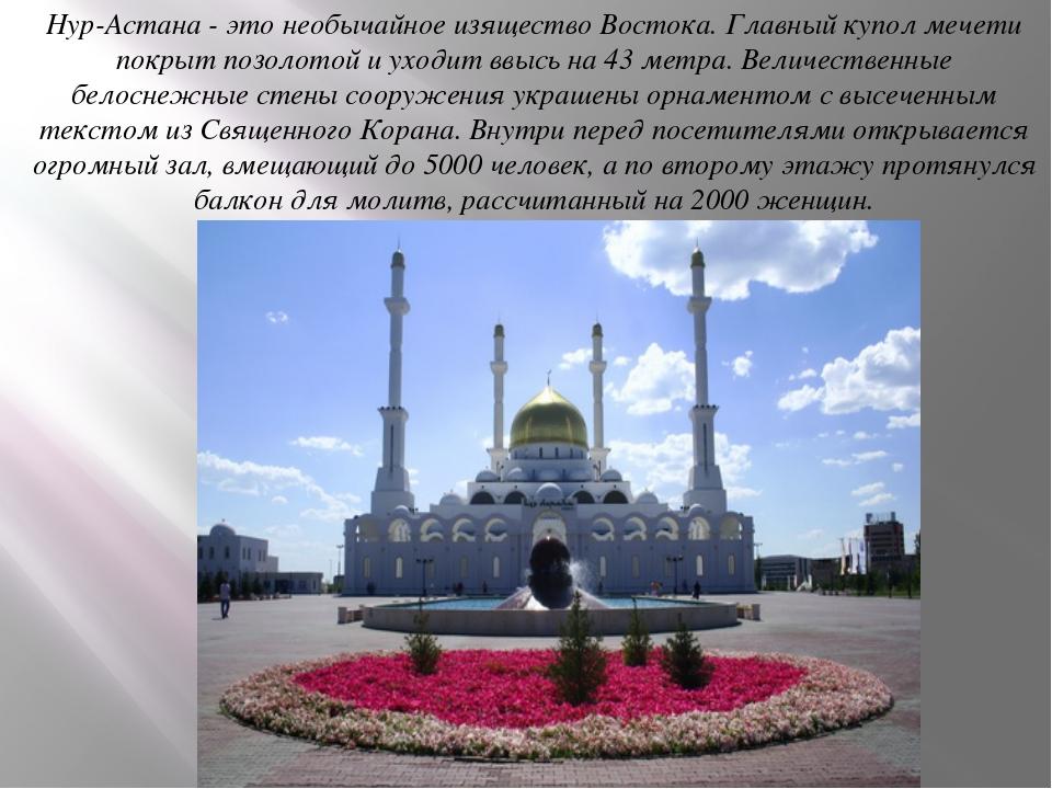 Нур-Астана - это необычайное изящество Востока. Главный купол мечети покрыт п...