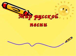 Мир русской песни