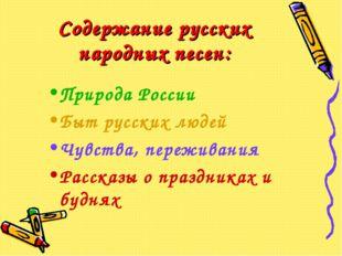 Содержание русских народных песен: Природа России Быт русских людей Чувства,
