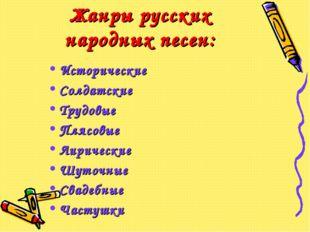 Жанры русских народных песен: Исторические Солдатские Трудовые Плясовые Лирич
