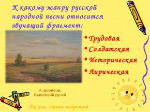 К какому жанру русской народной песни относится звучащий фрагмент: Трудовая С