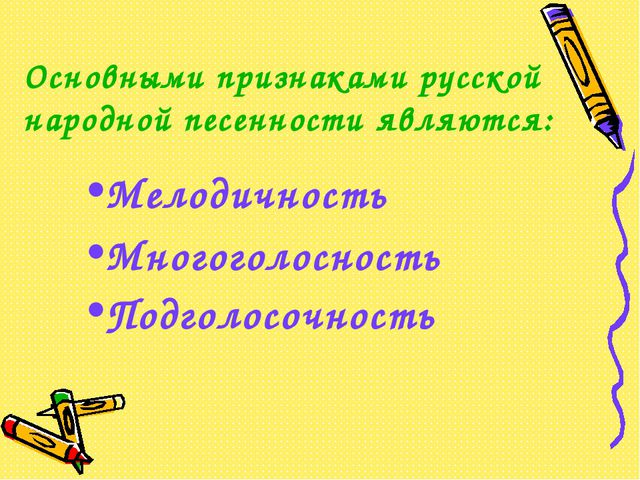 Основными признаками русской народной песенности являются: Мелодичность Много...
