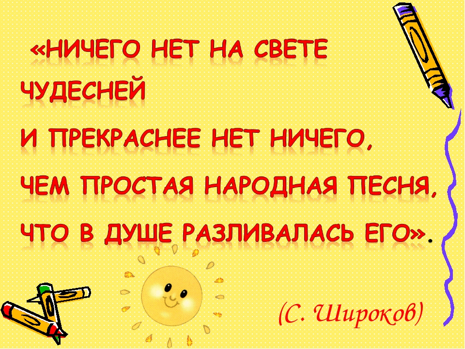 (С. Широков)