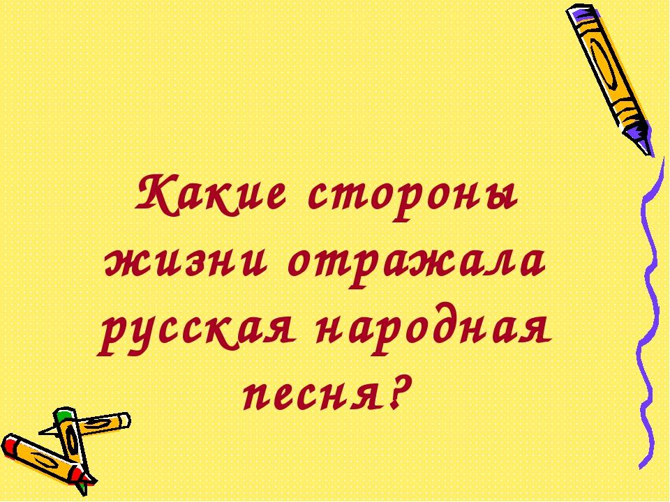 Какие стороны жизни отражала русская народная песня?
