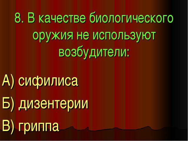 8. В качестве биологического оружия не используют возбудители: А) сифилиса Б)...