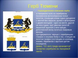 Герб Тюмени Геральдическое описание герба: в лазоревом поле на серебряном пон