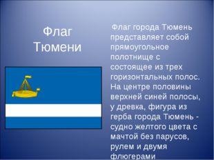 Флаг Тюмени Флаг города Тюмень представляет собой прямоугольное полотнище с с
