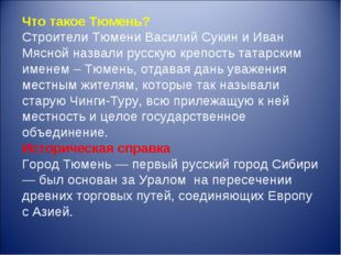 Что такое Тюмень? Строители Тюмени Василий Сукин и Иван Мясной назвали русску