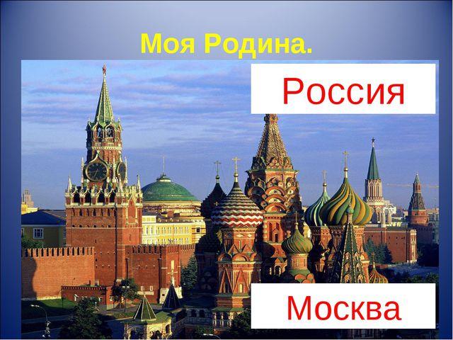 Моя Родина. Россия Москва