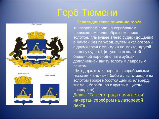 Герб Тюмени Геральдическое описание герба: в лазоревом поле на серебряном пон...