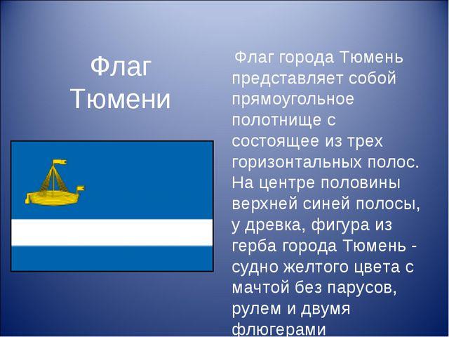 Флаг Тюмени Флаг города Тюмень представляет собой прямоугольное полотнище с с...
