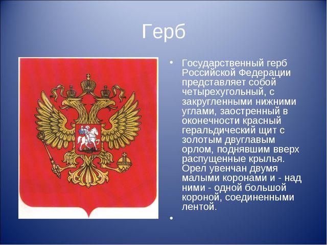 Герб Государственный герб Российской Федерации представляет собой четырехугол...