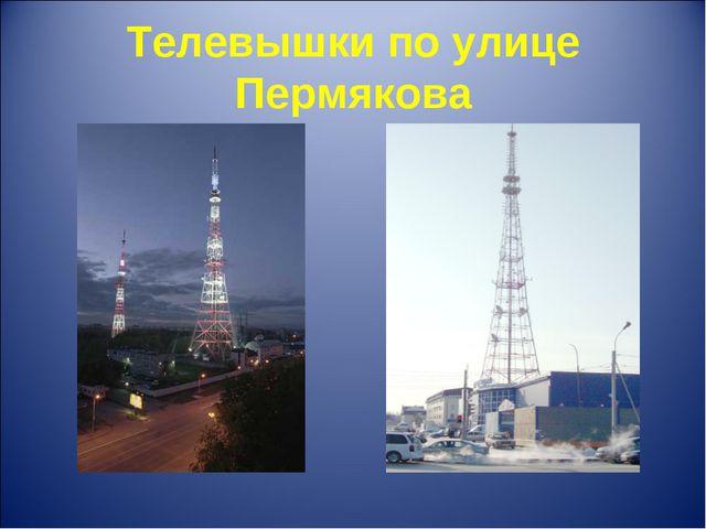 Телевышки по улице Пермякова