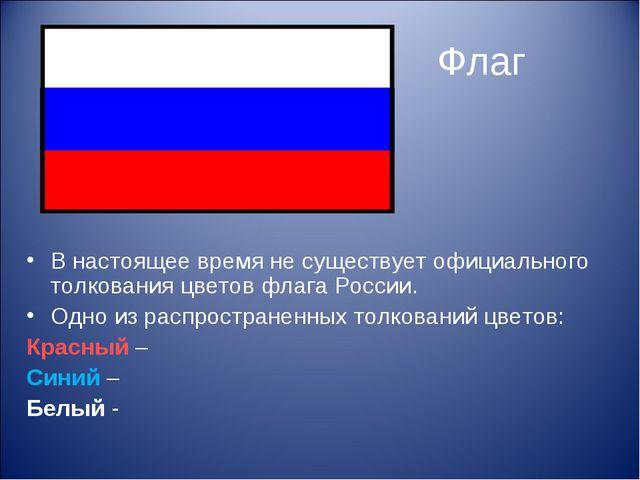 Флаг В настоящее время не существует официального толкования цветов флага Рос...